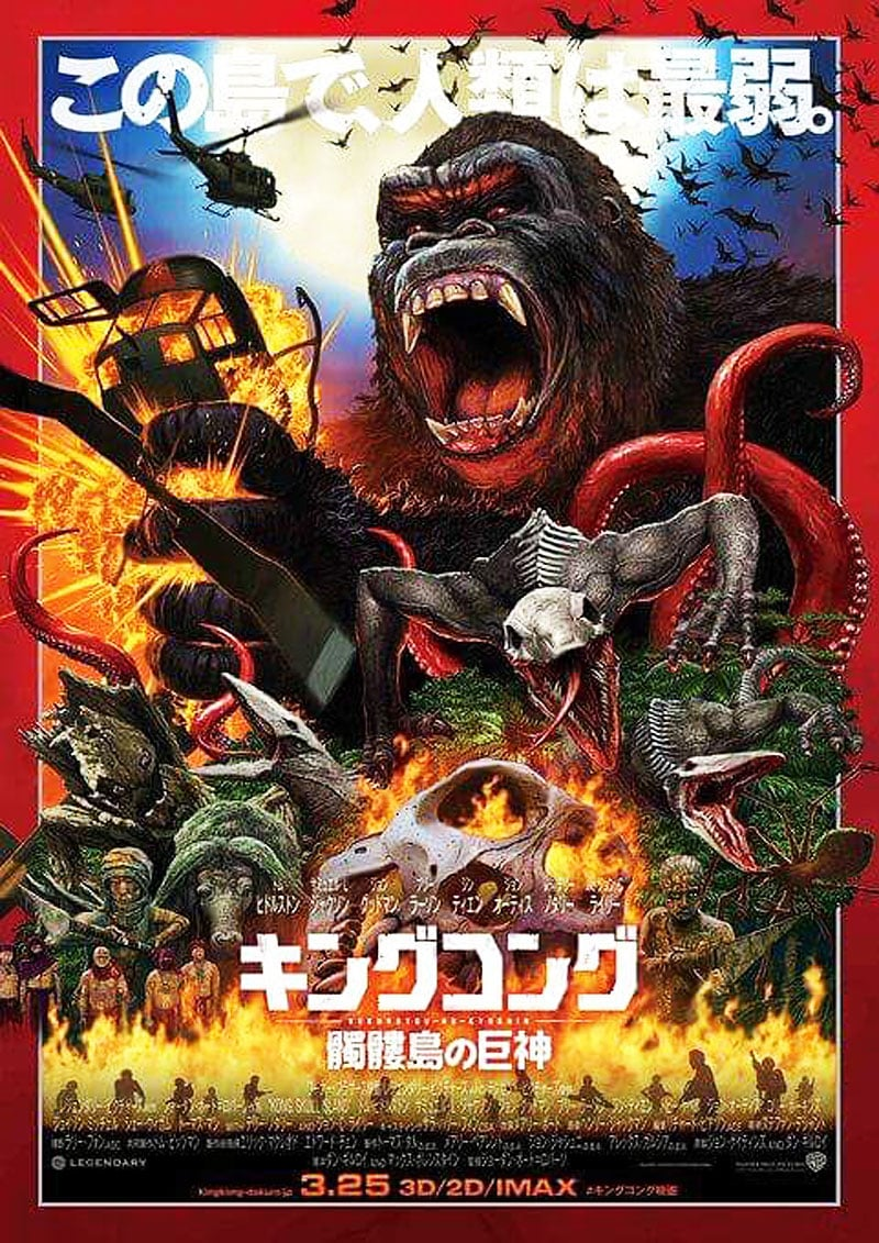 Japanese Poster Art for King Kong Skull Island